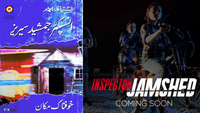 Inspector Jamshed TV Series Based on Ishtiaq Ahmed Novels